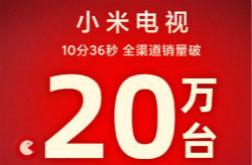小米电视发布双十一战报:10分36秒