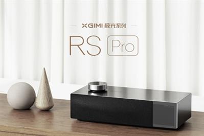 售价8999元!极米极光RS PRO投影仪新品上市