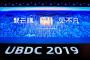 2019 UBDC全域大数据峰会当贝荣获灯