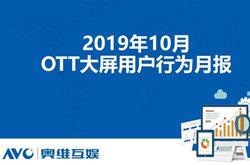 2019年10月OTT报告发布 OTT端日均开机