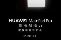 华为MatePad新品将于
