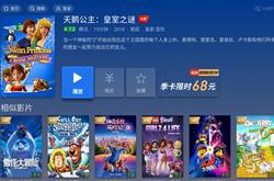 电视猫更新V4.0.8:增加付费单片,优化智能搜索展示区