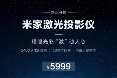 米家激光投影仪12月12日正式开售 售价5999元