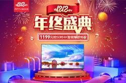 双12千PPTV智能电视