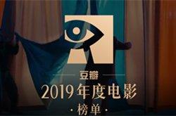 豆瓣2019年度电影榜
