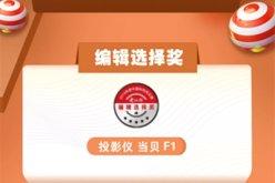 电脑报2019年度中国