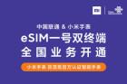 小米手表首批获认证!中国联通eSIM一号双终端全国业务开通