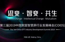 第三届2019中国家庭