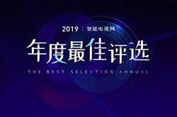 """智能电视网""""2019年度最佳评选""""电"""