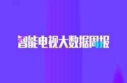 0106-0112智能电视大