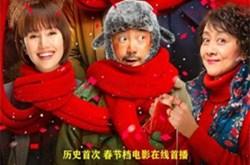 电影《囧妈》免费上线播出 电视用户可以这样看!