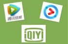优酷、爱奇艺、腾讯视频哪个好?三大视频平台全方位对比
