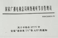 IPTV禁止安装爱奇艺