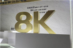 4k和8k有什么区别?