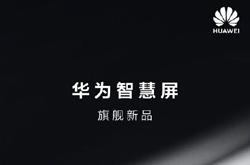 华为智慧屏旗舰新品4月8日正式发布 为华为终端最贵产品