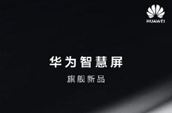 华为智慧屏旗舰新
