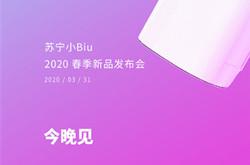 苏宁小Biu2020春季发