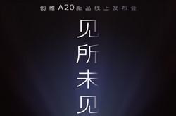 创维A20云社交智慧