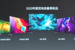 """智享""""芯""""视界 索尼发布五大系列"""