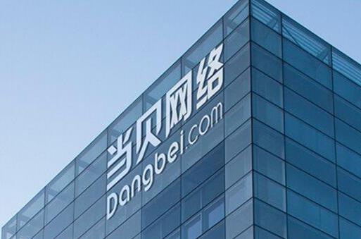 当贝入选浙江省2020年第二批科技型中小企业名单