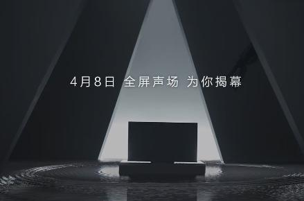 华为智慧屏新品再曝光 搭载全屏声场技术