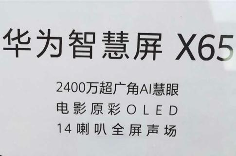 华为智慧屏X65曝光 采用OLED面板支持全屏声场
