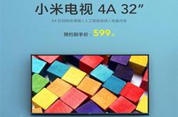 小米电视4A售价创