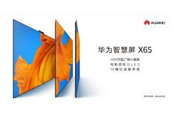 华为智慧屏X65发布 搭载2400万超广角