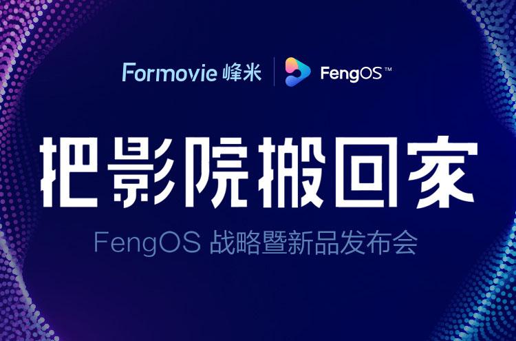 峰米FengOS正式发布,全新4K激光电视Cinema Pro亮相