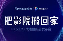 峰米FengOS正式发布,全新4K激光电视