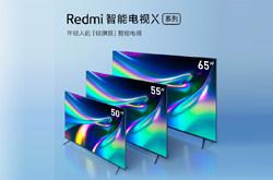 红米redmi X系列和荣耀智慧屏X1哪个