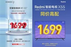小米荣耀互怼升级!荣耀智慧屏X1和红米Redmi电视X55哪个好