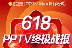 PPTV智能电视618战报