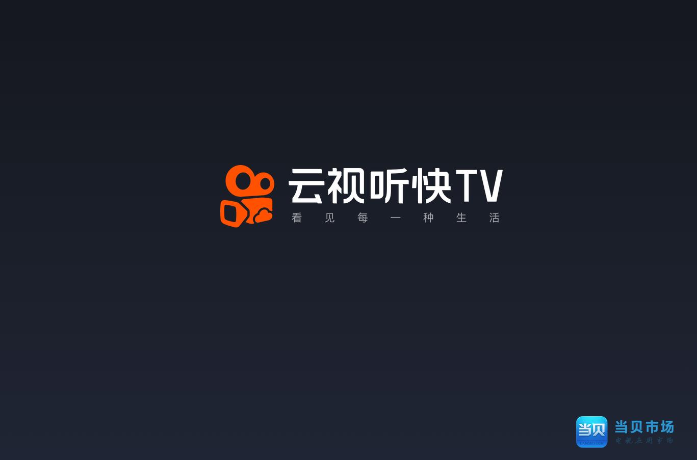 快手TV版官方下载来了 云视听快TV上手体验