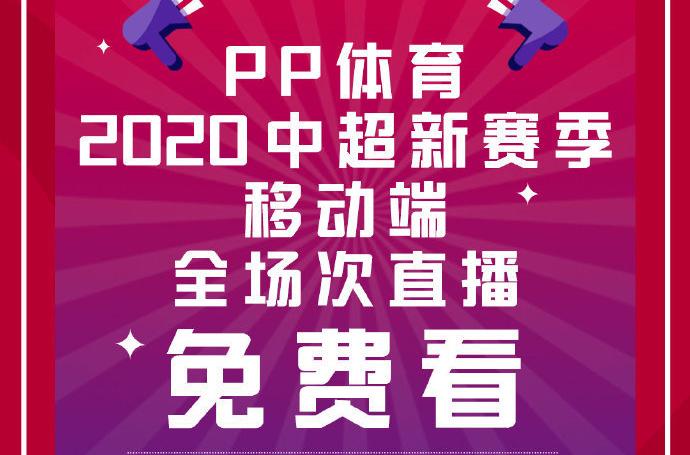 PP体育官宣:移动端可免费观看2020中超联赛直播