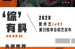 2020爱奇艺iJOY夏日悦享会举行 近60部重磅综艺剧集内容发布