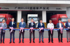 LG Display广州OLED面板厂正式量产 OLED阵营已扩至19家