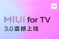 小米MIUI TV3.0系统正