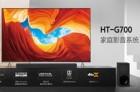 索尼HT-G700回音壁正式开售 定位家庭影音