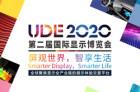 UDE2020国际显示博览会:盘点三大创新显示技术