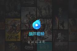 葫芦视频1.1.1版本更新 支持家人朋友一起看电影