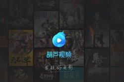 葫芦视频1.1.1版本
