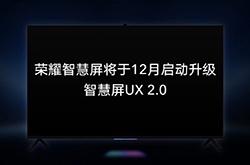 荣耀智慧屏将于12月升级为UX 2.0:新增智慧负一屏