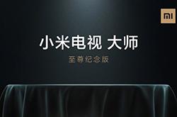小米电视大师至尊版9月28日发布 或为旗下首款8K+5G电视