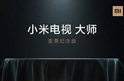 小米电视大师至尊版9月28日发布 或