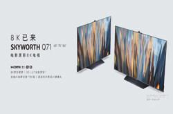 创维Q71电影原彩8K电视发布 配备H