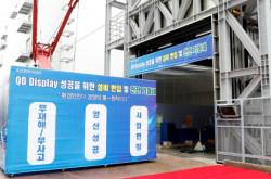 三星显示将在下月试运行QD-OLED生产