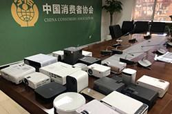 中消协发布25款家用投影机比较试验