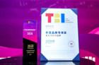 <b>当贝荣获TBI年度品牌专项奖·最具增长力品牌</b>