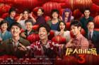 《唐人街探案3》预售破纪录 五大看点喜卷新春